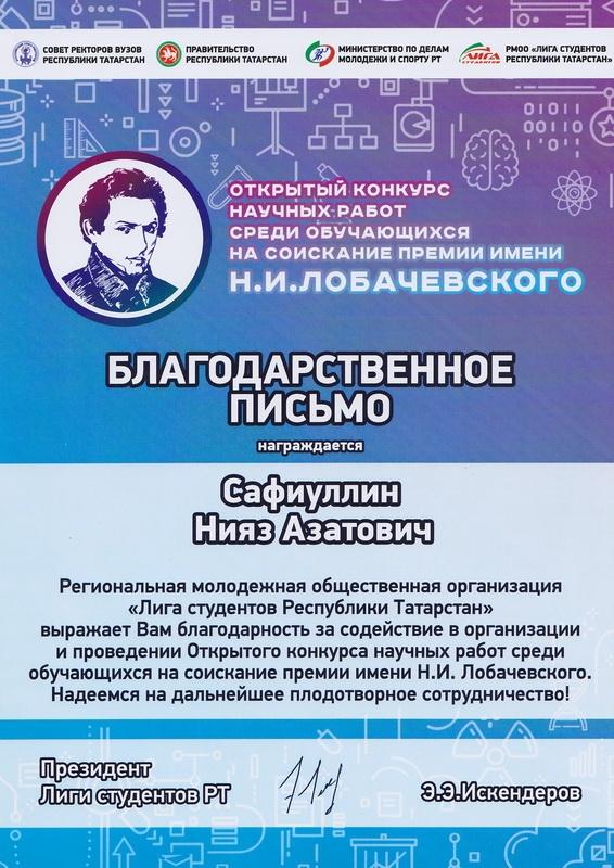 Конкурсы научных работ среди вузов